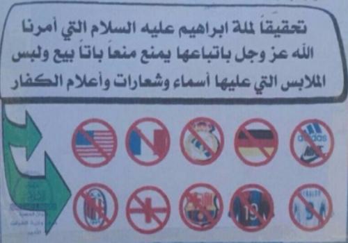 L'Isis contro il calcio: 80 frustate per chi ha la maglia del Milan e delle altre grandi d'Europa