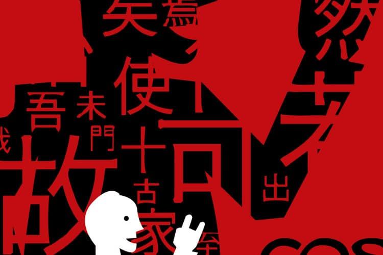 #NerosuRosso: la cessione del Milan ai cinesi e il giornalismo d'inchiesta nel 2017